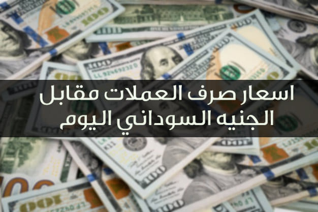 سعر الدولار بالجنيه
